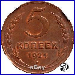 Russia/USSR 5 Kopeck 1924. NGC MS 62 BN. PLAIN EDGE, ENGLAND MINT. RARE